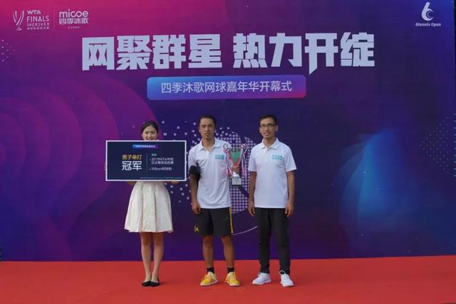 四季沐歌6tennis Open公开赛上海分站赛圆满落幕
